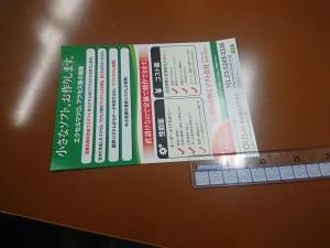 A4用紙を三つ折りにする方法4-1
