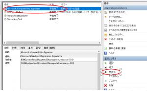 Microsoft Compatibility Telemetry3