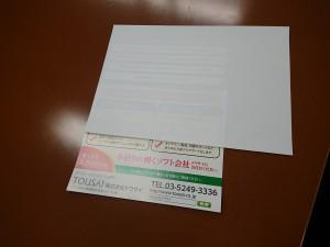 A4用紙を三つ折りにする方法1-1
